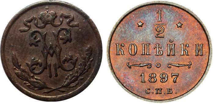 1/2 копейка 1897 (СПБ)