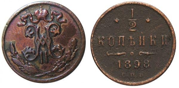 1/2 копейка 1898 (СПБ)