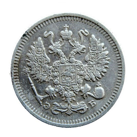 10 копеек СПБ-ЭБ 1909 год серебро