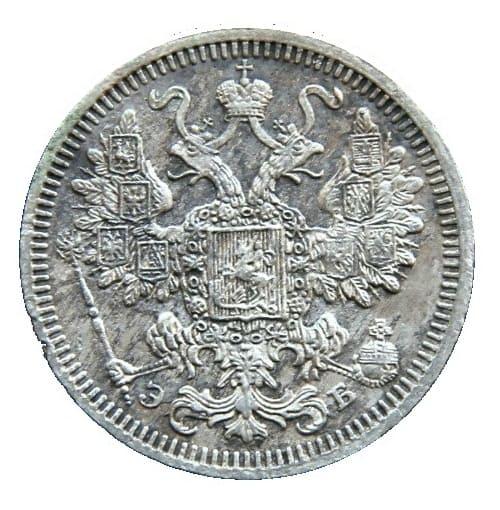 15 копеек 1908 СПБ (ЭБ)