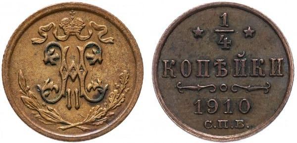1/4 копейка 1910 (СПБ)