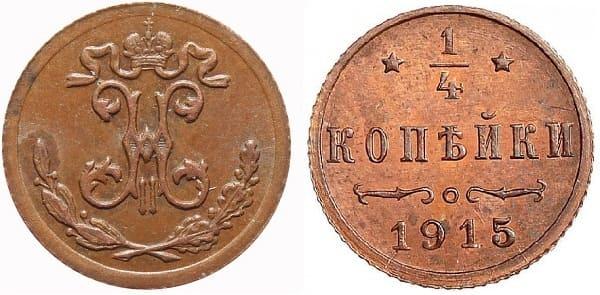 1/4 копейка 1915 год