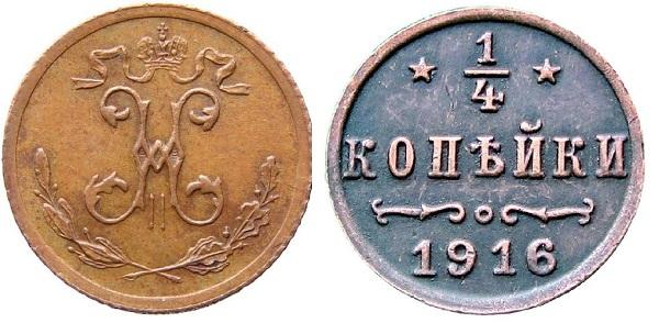 1/4 копейка 1916