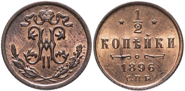 1/2 копейка 1896 (СПБ)
