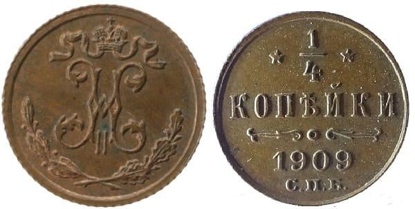 1/4 копейка 1909 (СПБ)