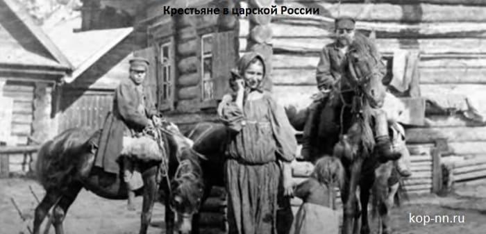Крестьяне в царской России