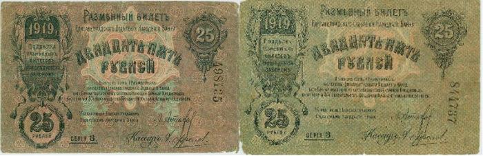 Купюра 25 рублей 1919г.
