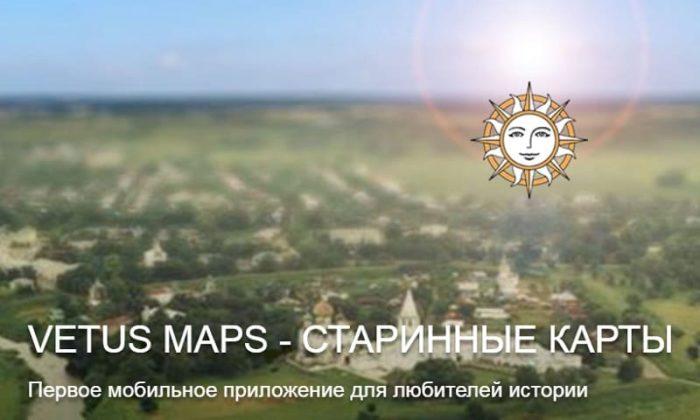 Vetus–Maps старые карты